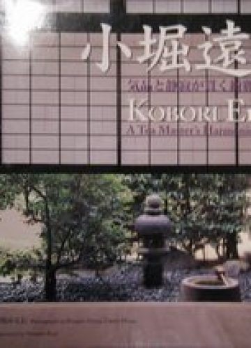 Kobori Enshu