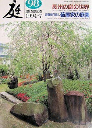 The Garden nr. 1/93
