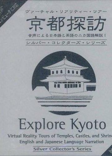 Explore Kyoto: Guldpavillonen (Kinkaku-ji)