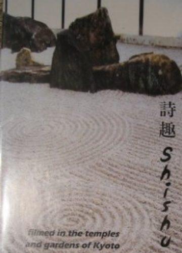 Japanese garden DVD: Shishu – poetisk skønhed